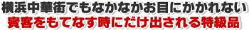 【送料無料】プレミアム北京ダックローストセット【楽ギフ_のし】【RCP】05P03Sep16