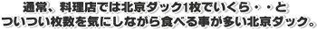 北京ダック特別セット【送料無料】プレミアム北京ダックローストセット【楽ギフ_のし】【RCP】