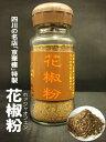 """京華樓特製『花椒粉』四川山椒は""""しびれる辛さ""""が特徴☆粉状なのですぐにお料理にお使いいただけます♪【おうち中華】…"""