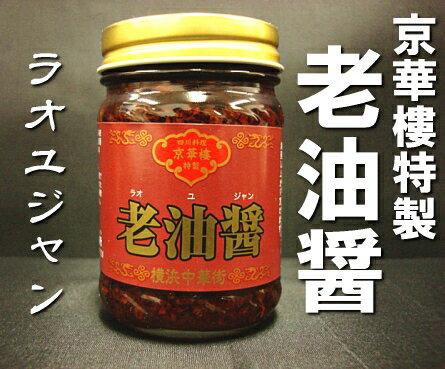 四川料理専門店『京華樓』のシェフ特製の老油醤(ラオユジャン)豆板醤をベースに干し貝柱・干し海老の旨みがギュッと濃縮されています【おうち中華】【RCP】05P03Sep16