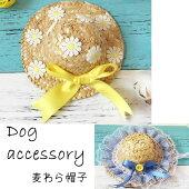 犬犬用ドッグ帽子麦わら帽子夏キュートリボン付きブルーイエロー