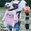 犬 犬用 抱っこ リュック キャリーバッグ 2WAY 抱っこ紐 ピンク ネイビー グレー ブラック
