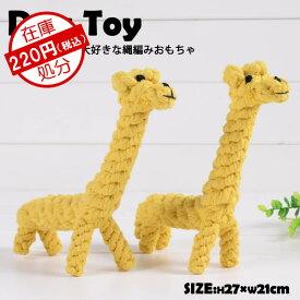 犬 犬用 おもちゃ キリン 麒麟 きりん プレゼント ぬいぐるみ 可愛い キュート