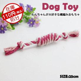 犬 犬用 おもちゃ 縄編み 縄 プレゼント ぬいぐるみ 可愛い キュート