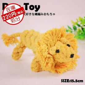 犬 犬用 おもちゃ 縄編み 縄 ライオン プレゼント ぬいぐるみ 可愛い キュート
