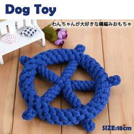 犬 犬用 おもちゃ 縄編み 縄 マリン サマー プレゼント ぬいぐるみ 可愛い キュート