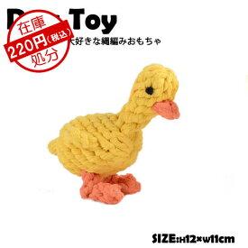 犬 犬用 おもちゃ 縄編み 縄 ひよこ プレゼント ぬいぐるみ 可愛い キュート