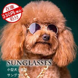 犬 犬服 インスタ映え サングラス 夏 コスプレ  お散歩 メガネ お洒落 サマー 日よけ 猫