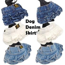 犬 服 犬服 デニム スカート 小型犬 ドッグウエア S M L
