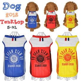 ■在庫処分■【Sサイズ】犬 服 犬服 春夏 小型犬 Tシャツ トップス ドッグウエア ブルー イエロー