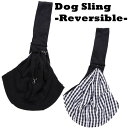 犬 ペット用  スリング リバーシブル ななめがけ 抱っこバッグ 小型犬用 チェック ブラック