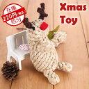 犬 犬用 おもちゃ 縄編み 縄 秋 秋冬 クリスマス トナカイ プレゼント ぬいぐるみ 可愛い キュート