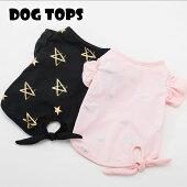 犬服犬服小型犬袖口フレアTシャツドッグウエアSMLXLピンクブラック