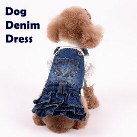 犬 服 犬服 小型犬 デニム オーバーオール ワンピース ドッグウエア XS S M L XL