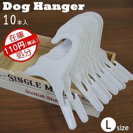【10本入り】犬 犬服 ハンガー 24.5cm Lサイズ