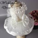 犬 服 犬服 ウエディングドレス フォーマル イベント 結婚式 ワンピース XS S M L XL ホワイト