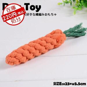 犬 犬用 おもちゃ 縄編み 縄 にんじん プレゼント 可愛い キュート