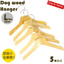 ■訳あり■【5本入り】犬 犬服 木製 ウッド ハンガー 22cm Lサイズ