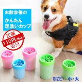 新作犬犬用猫足洗カップ足洗い小型犬中型犬大型犬簡単
