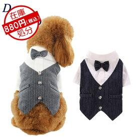 犬 服 犬服 フォーマル 前開き タキシード 男の子 誕生日 結婚式 イベント ドッグウエア S M L XL ブラック