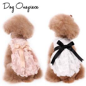 犬 服 犬服 春夏 エレガント リボン付き バルーンワンピース ドレス ピンク ホワイト