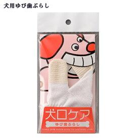 【マインドアップ】犬用ゆび歯ぶらし デンタルケア