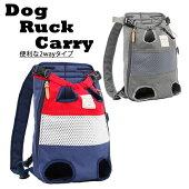 犬犬用抱っこリュックキャリーバッグ抱っこ紐ネイビーグレー