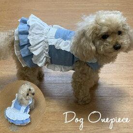犬 服 犬服 春夏 小型犬 レース付き ソフトデニム ワンピース XS S M L XL