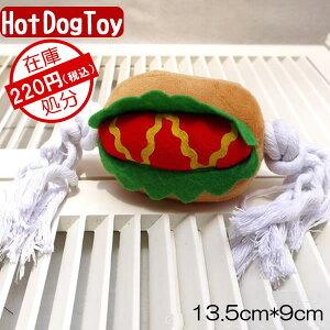 犬 犬用 おもちゃ ホットドッグ 縄 ぬいぐるみ