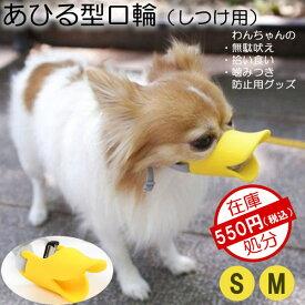 犬 犬用 猫 無駄吠え 長さ調整可能 しつけ 噛みつき防止 手術後 シリコン 小型犬 中型犬 S M
