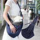 犬 ペット用 デニム スリング 長さ調整 可能 ななめがけ 抱っこバッグ 小型犬用