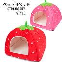 ■お1人様1個限り■犬 猫 ペット用 ソファー ベッド ドーム ハウス 小型犬 イチゴ 苺 いちご