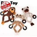 新作 犬 犬用 おもちゃ 縄 さる うし くま 可愛い ぬいぐるみ