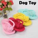 犬 犬用 おもちゃ ぞうり スリッパ 縄 かわいい ぬいぐるみ