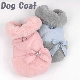 犬 犬服 秋冬 あたたか 防寒 小型犬 ファー付き エレガント コート アウター ブルー ピンク