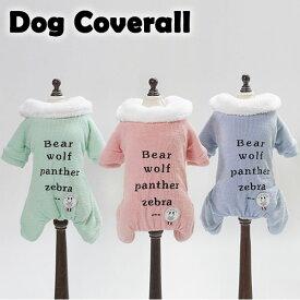 ■SALE■犬 服 犬服 小型犬 厚手 カラフル つなぎ ズボン ドッグウエア S M L XL グリーン ブルー ピンク