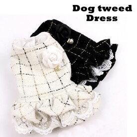犬服 犬 服 チェック ツイード エレガント ワンピース ホワイト ブラック