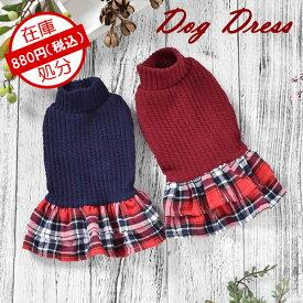 新作 犬 服 犬服 ハイネック チェック柄 スカート ワンピース ネイビー レッド