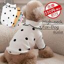 ●新作 犬 服 犬服 小型犬 ハイネック 水玉 トップス 首元 袖口 ふりふり ピンク グリーン イエロー