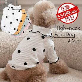 ■SALE■新作 犬 服 犬服 小型犬 ハイネック 水玉 トップス 首元 袖口 ふりふり ピンク グリーン イエロー