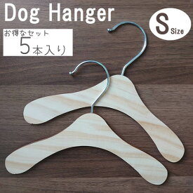 【5本入り】犬 犬服 ハンガー 17.5cm Sサイズ 木製