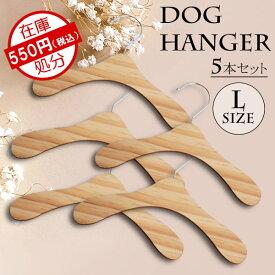 【5本入り】犬 犬服 ハンガー 22cm Lサイズ 木製