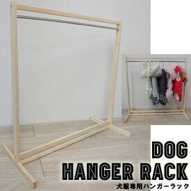 犬服 木製 ハンガーラック 小型犬 中型犬 60cm×60cm ペット用