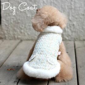 新作 犬 犬服 秋冬 あたたか 防寒 小型犬 内ボア ツイード エレガントコート ドッグウエア  XS S M L XL