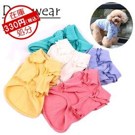 新作 犬 服 犬服 小型犬 シンプル カラー トップス 首元 袖口 ふりふり