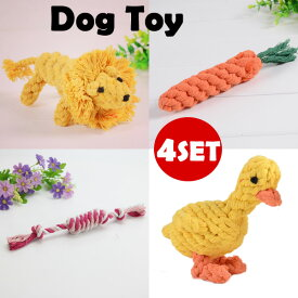 ■SET売り■犬 犬用 おもちゃ 縄編み 縄 プレゼント ぬいぐるみ 可愛い キュート
