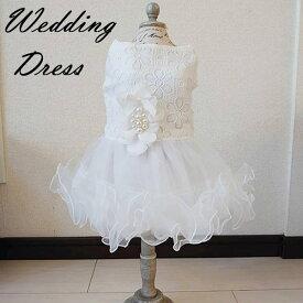 犬服 犬 服 パール付き ウエディングドレス フォーマル イベント 結婚式 ワンピース S M L XL ホワイト