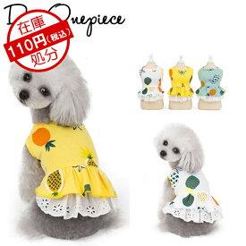 犬服 犬 服 パイナップル サマー ワンピース イエロー ホワイト グリーン XS S M L XL