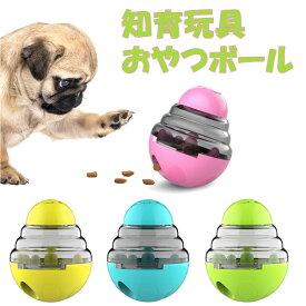新作 ペット用 知育玩具 おやつボール 犬用 おもちゃ グッズ 犬用品 犬