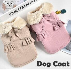 犬 犬服 秋冬 あたたか 防寒 小型犬 襟付き 内ボア コート アウター ベージュ ピンク